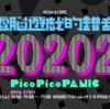 【chiptune】Pico Pico Panic! vol.07で電波ソングのチップチューンセットでオープニングアクトします