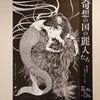 展示『奇想の国の麗人たち~絵で見る日本のあやしい話~』@弥生美術館 鑑賞記録