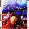 【悲報】アニメ映画『機動戦士ガンダム 閃光のハサウェイ』が公開延期に 5月21日から