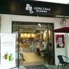 【閉店】なめらかミルククリーム+しっかり本格茶ドリンク~四雲奶蓋貢茶(798店)