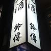 【日本酒の世界に酔いしれる】(31盃目)「鈴傳」の宝物庫(承前)