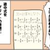 【某CM】渡辺謙さんの気持ちに共感 #第9話