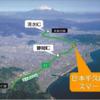 E1 東名高速道路 静岡市に日本平久能山スマートICが新たに開設