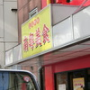 中華街の「南粤美食」で丸鶏の塩蒸し焼き、空芯菜の炒め、スペアリブの炭火焼。