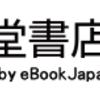 ハピタス堂書店なら本、電子書籍で常時7%~10%をポイント(マイル)で還元!他から乗り換えない理由がない!?