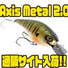 【シックスセンス】可動式リップ搭載のクランクベイト「Axis Metal 2.0」通販サイト入荷!