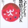 「親と子どもの感情BOOK」 厄介な感情との付き合い方