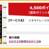 【ハピタス】シネマイレージカードセゾンで4,500pt(4,500円)!