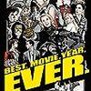 1999年は映画史上(最後の)最高の年だったか?