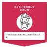【マイナポイントとは?】ポイ活☆楽天カードで5千円還元