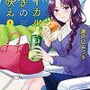静岡の学校や会社に就学就職する方にオススメ!「ローカル女子の遠吠え」を読んで静岡人を理解しよう!