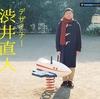 ドラマ『デザイナー渋井直人の休日』物悲しくもクスッと笑えるリアルなドラマ
