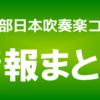 2018年度中部日本吹奏楽コンクール愛知県大会情報まとめ【管楽器担当のあるあるネタ特別編】