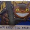 【那須旅行】テディベアミュージアムへ行ってきた!トトロ展も開催中で2倍楽しめる。