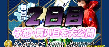 【2日目】SG第67回ボートレースダービー【当たる競艇予想】得点率・順位を大公開!