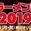 【東京ラーメンショー2019】混雑 開催日程 アクセスなど!