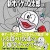「新オバケのQ太郎」について語るtogetter。「ネオ・ユートピア」最新号で特集