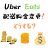 【Uber Eats】配送料の改定で埼玉の稼ぎはどうなる?