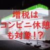 ライダーのオアシス コンビニでの休憩が増税される!?