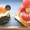 ヌメロサンクパリ Numéro 5 Paris の美味しいケーキ記録ブログ【2020年】