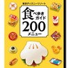 """""""東京ディズニーリゾート 食べ歩きガイド 200メニュー"""" が期間限定で実質240円!"""