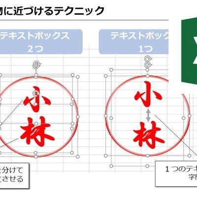 エクセル電子印鑑の4つの作成方法と使い方!