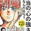 【新刊】 齋藤孝の本当の心の強さってなんだろう?