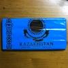 カザフスタンのチョコレートもらった