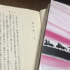 祈りのポリフォニー(多声音楽) 〜「優駿」宮本輝