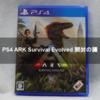PS4 ARK Survival Evolved開封の議【プレイステーション4】