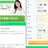 【金融】ネットフォロー