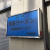 【食べログ百名店】「青島食堂」秋葉原にある長岡生姜醤油ラーメン。ついつい何度も行ってしまうハマるラーメン屋さんです!