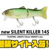 【DEPS】関東レイクでも人気のビッグベイト「newサイレントキラー145」通販サイト入荷!