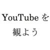 YouTubeの登録チャンネルを5つ紹介します