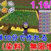 【マイクラ1.16/1.15】 超簡単に作れるお花(染料)無限増殖機 作り方解説!Minecraft Easiest Flower/Dye Farm Tutorial【マインクラフト/JE/Java Edetion便利装置】