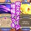 【ハースストーン】呪文ダメージ増幅デッキ