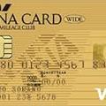 陸マイラー必携!マイルを大量に獲得するお得な決算用クレジットカードは【ANA VISA/Masterワイドゴールドカード】