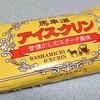 赤城乳業「馬車道アイスクリン 昔懐かしカスタード風味」は素朴な味わい♪