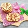 【鬼滅の刃クッキー】 栗花落カナヲのコイン クッキー 作り方 レシピあり♪