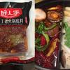 【爆発的に辛い!!】中華食材の業務スーパーで火鍋の素を買いました