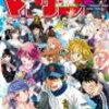 【つぶやき】『東京卍リベンジャーズ』週刊少年マガジン2018年6号