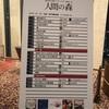【森山直太朗さん】コンサート人間の森~神戸の森~