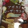 岩塚製菓:アボガドシーザーサラダ