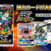 【ポケカ】GXウルトラシャイニーが11月2日に発売!カプテテフGX、グズマ、アセロラ等収録されたパック!1BOX色違いも1枚確定!