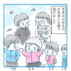 ママ友とは、育児という志のもとに集う同志のことである