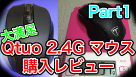 【Qtuo】ワイヤレスマウスは激安で電池持ち最強!価格とかボタンとかについて