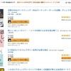 Web関連の書籍が50%オフに!Kindleストアで広告&宣伝 選書キャンペーン開催中!
