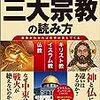 図説・ゼロからわかる 三大宗教の読み方 2016年9冊目