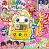 雑誌「NHKのおかあさんといっしょ 2021年 春号」が2021年4月15日発売予定です