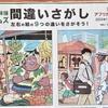 日経新聞10月25日付 AR脳の体操 「超ムズ」間違いさがし 「アフリカ野外マーケット」篇。 久しぶりだけど40分でコンプリート!